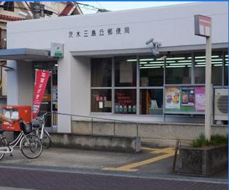 茨木三島丘郵便局の画像1