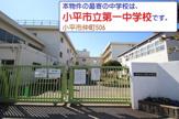 小平市立第一中学校