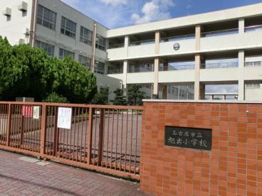 名古屋市立旭出小学校の画像1