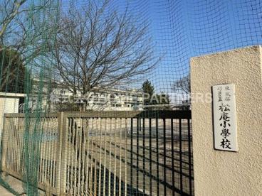 松庵小学校の画像1