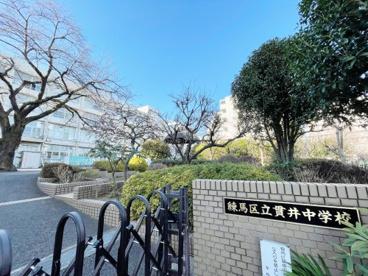 貫井中学校の画像1