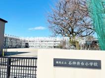 石神井台小学校