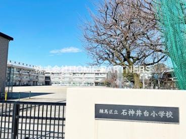石神井台小学校の画像1