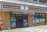 セブンイレブン 鎌倉岩瀬北店