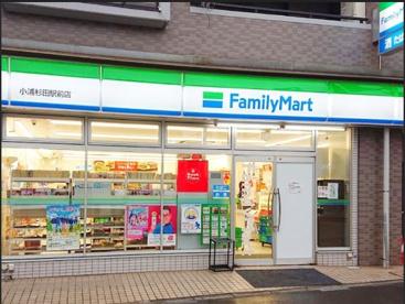ファミリーマート 小浦新杉田店の画像1