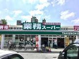 業務スーパー 大峰店