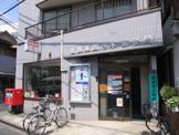 葛飾東四つ木郵便局