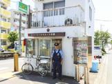 亀有警察署 小菅交番
