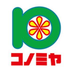 スーパーマーケット コノミヤ 南田辺店の画像1