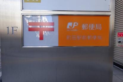 町田駅前郵便局の画像1