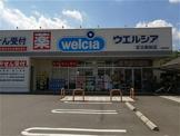 ウエルシア足立新田店
