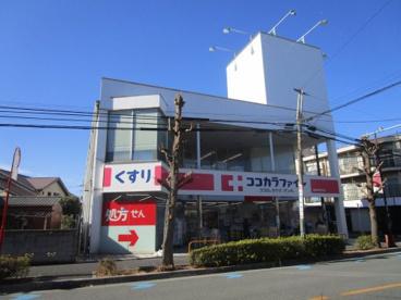 ココカラファイン 南浦和西口店の画像1