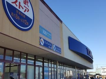 東武ストア 草加谷塚店の画像1