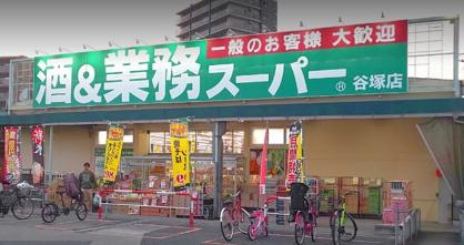 酒&業務スーパー 谷塚店の画像1