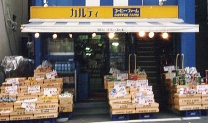 カルディコーヒーファーム下北沢店の画像1