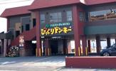 びっくりドンキー 大阪狭山店