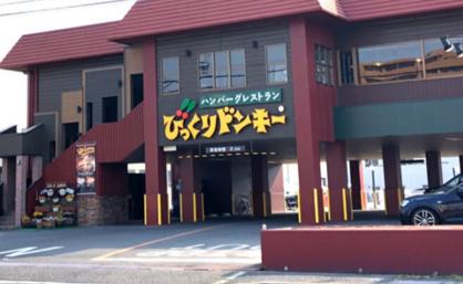 びっくりドンキー 大阪狭山店の画像1