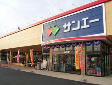 SAN・EI(サンエー) 大美野店の画像1