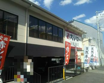 スシロー 初芝店の画像1