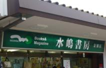 (株)水嶋書房金剛店