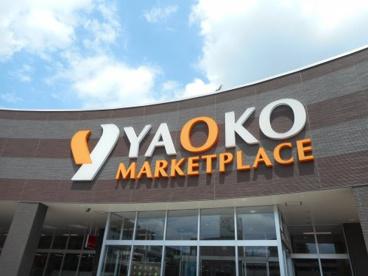ヤオコー東大和店の画像1