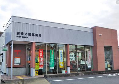 前橋文京郵便局の画像1