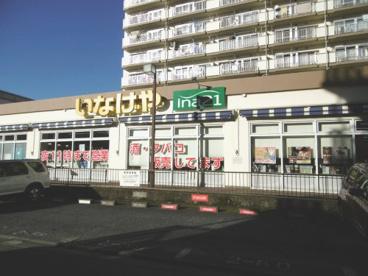 いなげやina21 玉川上水駅前店の画像2