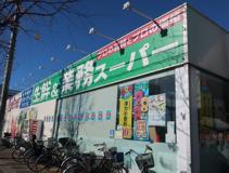 業務スーパー 西武東大和店