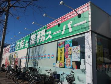 業務スーパー 西武東大和店の画像1