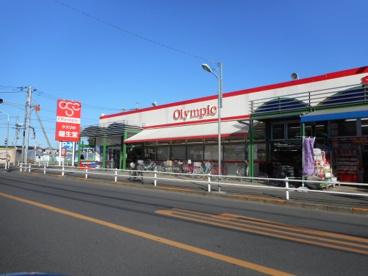 Olympic村山店の画像1