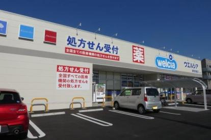 ウェルシア倉敷真備店の画像1