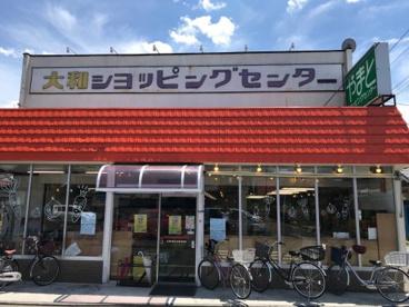 大和ショッピングセンター店の画像1