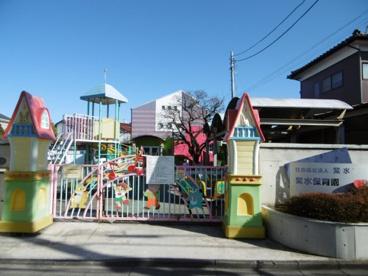 紫水保育園の画像1