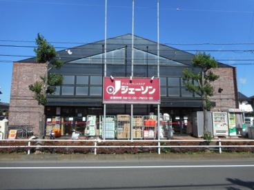 ジェーソン 東大和店の画像1