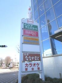 ザ・ダイソー BIGBOX東大和店の画像1