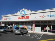 株式会社西松屋チェーン東大和店