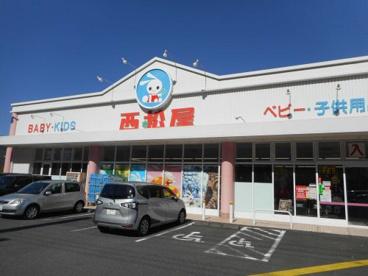 株式会社西松屋チェーン東大和店の画像1