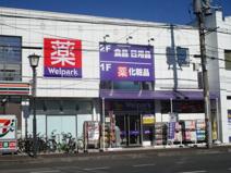 Welpark(ウェルパーク) 東大和駅前店