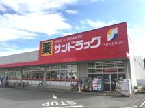 サンドラッグ 東大和桜が丘店