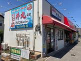 幸助 丼丸 神戸西舞子店