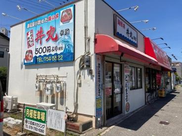 幸助 丼丸 神戸西舞子店の画像1