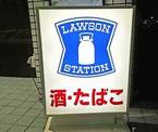 ローソン 飾磨阿成店