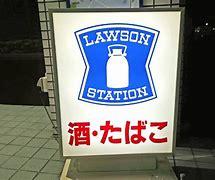ローソン 飾磨阿成店の画像1