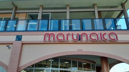 山陽マルナカ広畑店の画像2
