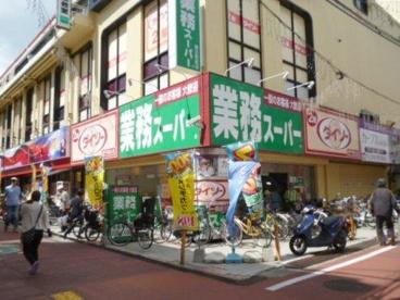 業務スーパー垂水駅前店の画像1