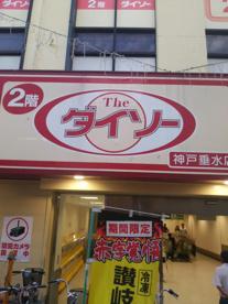 ダイソー神戸垂水店の画像1