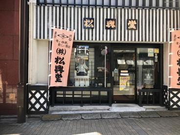 株式会社松興堂の画像1