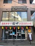 串カツ田中渋谷百軒店店