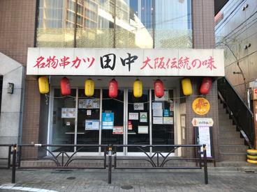串カツ田中渋谷百軒店店の画像2