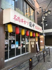 串カツ田中渋谷百軒店店の画像3